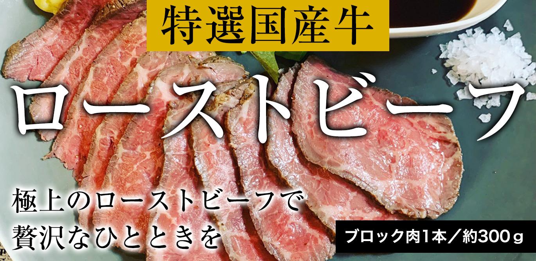 /fs-group/roastbeef/t-sl-roastbeef.jpg