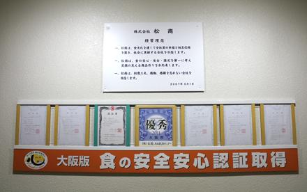 大阪食品衛生協会会長賞を取得