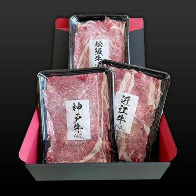 関西三大和牛食べ比べ切り落としセット